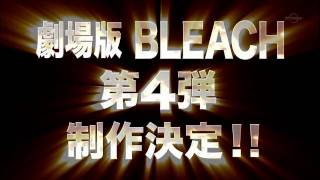 Gekijouban​ Bleach​ -​ Movie Trailer 4