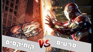 סרטים נגד קומיקסים: מלחמת האזרחים