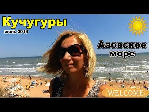 Азовское море, Кучугуры. Июнь