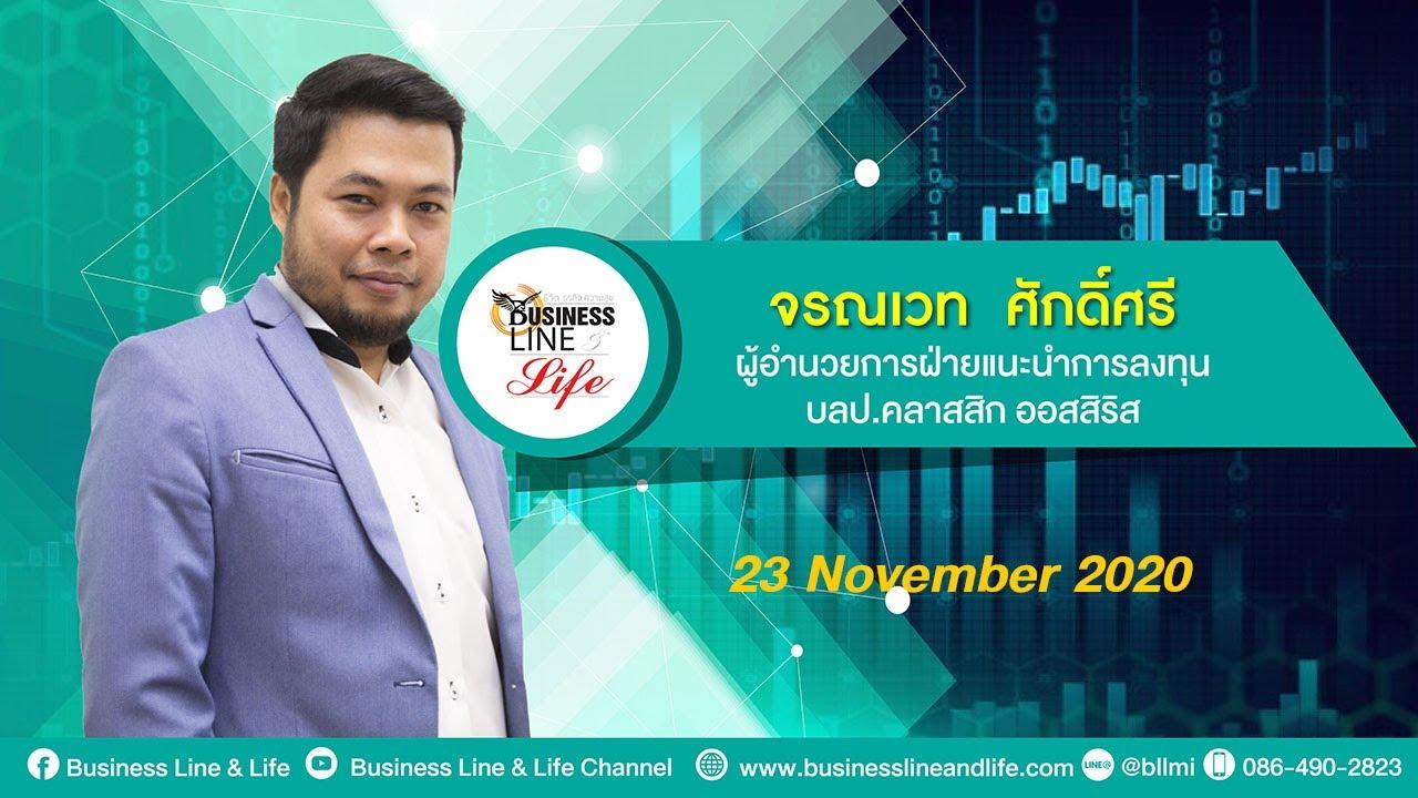จรณเวท ศักดิ์ศรี 23-11-63 On Business Line & Life