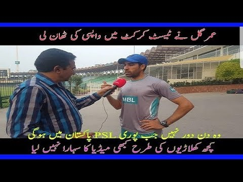 Exclusive Interview, Umar Gul Aimed to Play Test Cricket Once again