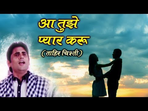 Aa Tujhe Pyar Kru || आ तुझे प्यार करू || Latest Qawali Song 2017 || GoldenEyetrue