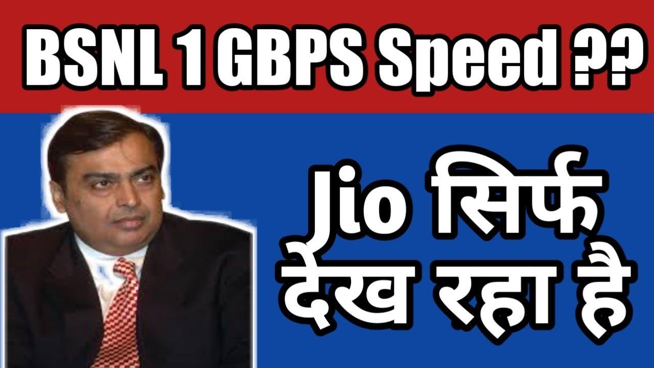 BSNL 1 GBPS SPEED 1.5 TB Internet