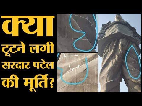 Sardar Patel की Statue of Unity में ये सफेद निशान कैसे हैं, जिसे लोग Crack बता रहे हैं l