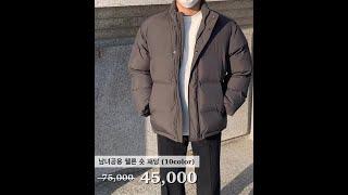 남녀공용 웰론 숏 패딩 1…