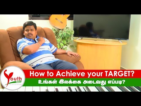 How to Achieve your TARGET? - ATS.Gopi | Youth Power
