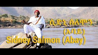 Ethiopian Music: Sidney Salmon (Abay)- New Ethiopian Reggae Music 2018(Official Video)