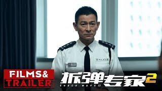 《拆弹专家2》/ Shock Wave 2 口碑特辑 ( 刘德华 / 刘青云 / 倪妮 / 谢君豪) 【预告片先知| Movie Trailer】 - YouTube