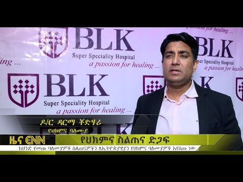 ENN: The Indian Medical Specialists are Providing Medical Training to Ethiopian Medical Professional