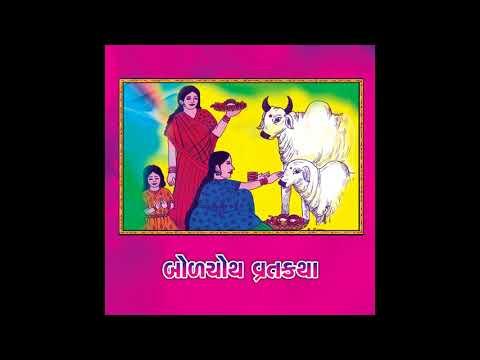 Bol Choth Ni Varta    Dhaval Dan Gadvi  Devotional  Gujarati Katha