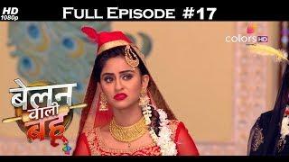 Belanwali Bahu - 6th February 2018 - बेलन वाली बहू - Full Episode
