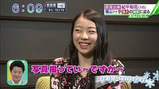 紀平梨花選手 スタジオインタ 2018.12.27
