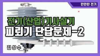 전기(산업)기사실기  - 35. 피뢰기 단답 2 /정격…