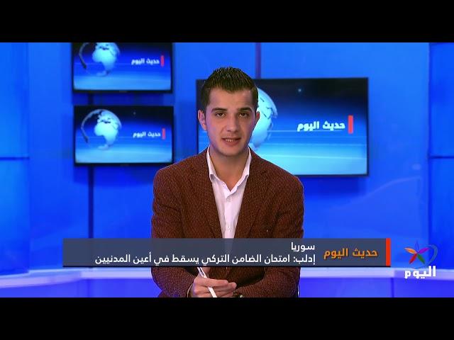 حديث اليوم: إدلب: امتحان الضامن التركي يسقط في أعين المدنيين