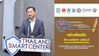 TSC Express ครั้งที่ 2 : กล่าวต้อนรับ โดย คุณเข็มชาติ สมใจวงษ์