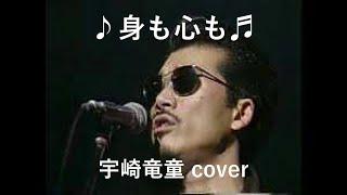 宇崎竜童さんの曲ですが、 世良公則&野村義男アレンジで演奏しています.
