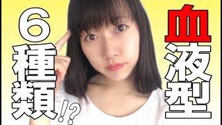 チャンネル登録お願いします!華音です。日本人が大好きな血液型占い(...