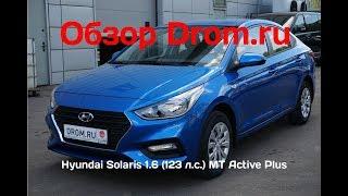 Hyundai Solaris 2018 1.6 (123 л.с.) MT Active Plus - видеообзор