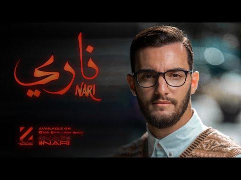 Zouhair Bahaoui - Nari (EXCLUSIVE Music Video)   2021   (زهير البهاوي - ناري (فيديو كليب