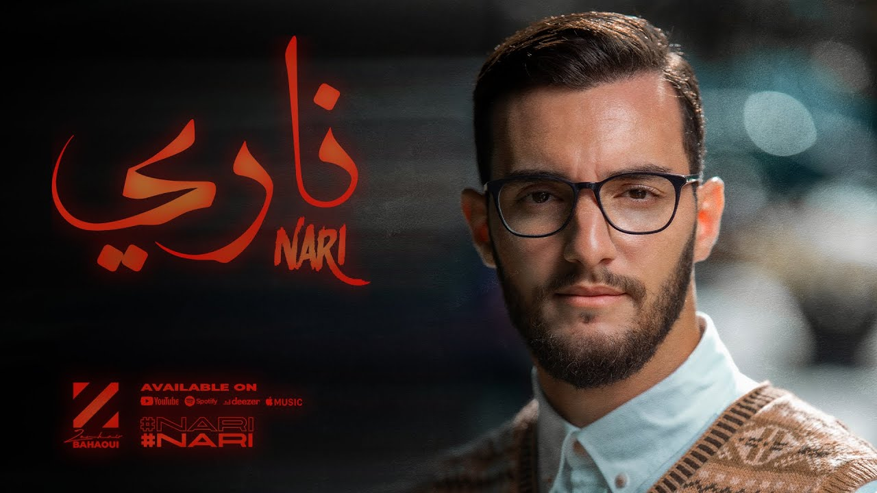 Zouhair Bahaoui - Nari (EXCLUSIVE Music Video) | 2021 | (زهير البهاوي - ناري (فيديو كليب