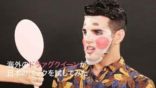 海外ドラァグクイーンが日本のパックを試してみた! ☆C CHANNELアプリを...