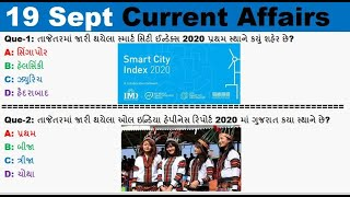19  Sept 2020 Current Affairs in Gujarati by Rajesh Bhaskar | GK in Gujarati | Current Affairs 2020