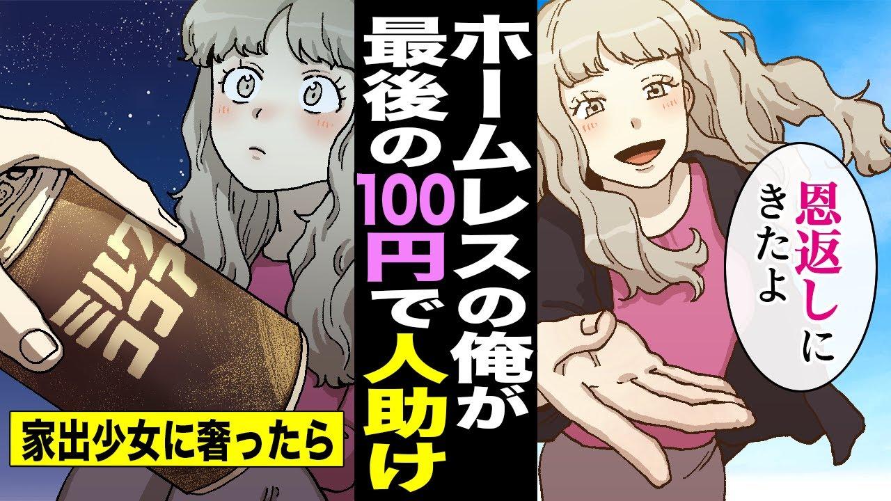 【漫画】ホームレスになり所持金100円…なけなしのお金で人助けをした相手はヤクザの…ヤクザ スカッと