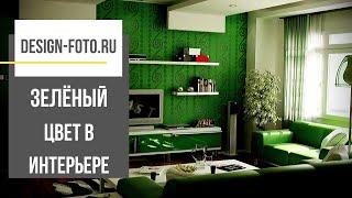 Зелёный цвет в интерьере - фото примеры и факты для сайта design-foto.ru