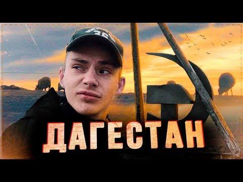 В Дагестан ОДИН