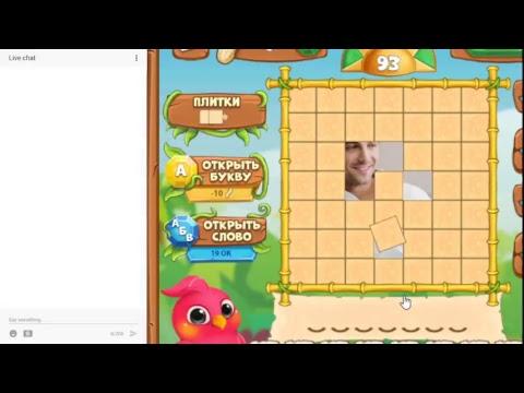 Играем в игру Птица говорун на одноклассниках часть 4