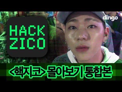 [HACK ZICO(핵 지코)] 지코 리얼리티 풀버전