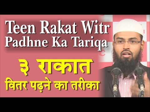 Teen Rakat Witr Padhne Ka Tariqa - Way of Praying 3 Rakat Witr By Adv. Faiz Syed thumbnail