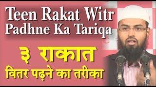Teen Rakat Witr Padhne Ka Tariqa - Way of Praying 3 Rakat Witr By Adv. Faiz Syed
