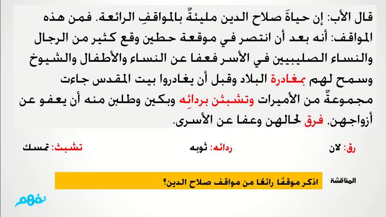 صلاح الدين الأيوبي لغة عربية الصف الخامس الابتدائي مصر منهج قديم Youtube