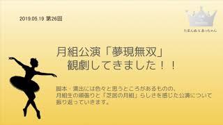 【今回のトピックス】 月組公演「夢現無双」 □脚本・演出についての雑感...