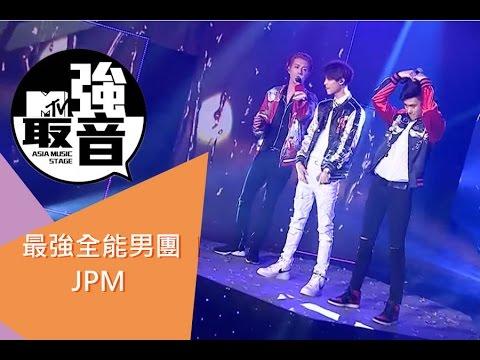 MTV最強音 最強全能男團-JPM 小杰.王子.毛弟