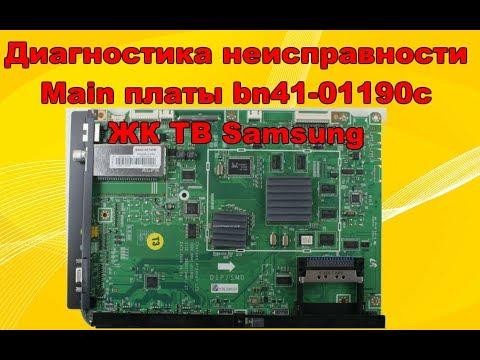 видео: Диагностика main bn41-01190c tv samsung.