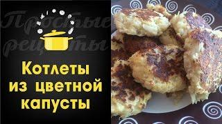 2 Рецепт Котлеты из капусты цветной. Вегетарианские котлеты. Cutlets Cabbage Recipe