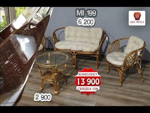 Мебель ротанг для дачи, сада, веранды купить комплект в Калининграде
