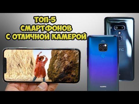 ТОП 5 смартфонов с отличной камерой /  Карманный фотограф!!!