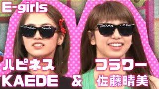 E-girlsのツインタワー!佐藤晴美と楓のラッスンゴレライw「8.6秒バズ...