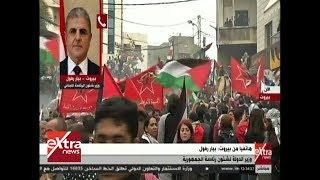 غرفة الأخبار | وزير شئون الرئاسة اللبناني: فلسطين بوصلة العرب وقضية القدس لن تهدأ بعد اليوم