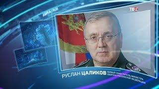 Руслан Цаликов. Право знать!