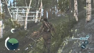 ПРОХОЖДЕНИЕ Assassin's Creed 3. ЭПИЗОД 14: ОХОТА, Уроки охоты.