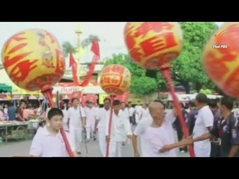 เริ่มต้นเทศกาลกินเจ ครั้งที่ 1 ของปี 2557