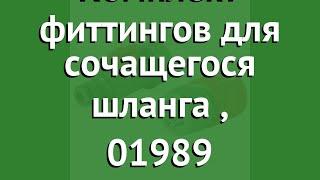 Комплект фиттингов для сочащегося шланга (Gardena), 01989 обзор 01989-20.000.00