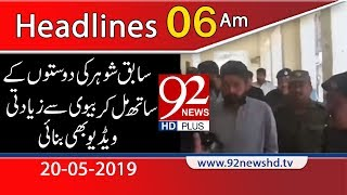 News Headlines | 6:00 AM | 20 May 2019 | 92NewsHD