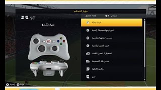 ضبط ذراع التحكم في FIFA 2015 وضبط زر RS