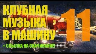 Танцевальная Клубная Музыка в Машину ♫ от DJ Petrovich ♫ Новинки Ноября 2016. Качай Бесплатно!