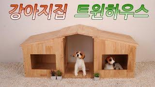 DIY 럭셔리한 원목 강아지집 트윈하우스 만들기(소나무…